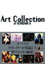 【中古】 ArtCollectionofGUNDAMA /ガンダムエース【編】 【中古】afb