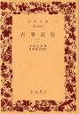 ブックオフオンライン楽天市場店で買える「【中古】 古事記伝 二 岩波文庫/倉野憲治(著者 【中古】afb」の画像です。価格は548円になります。