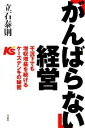 【中古】 「がんばらない」経営 不況下でも増収増益を続けるケーズデンキ...