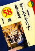 【中古】 オーストラリアを知るための58章 エリア・スタディーズ7/越智道雄【著】 【中古】afb