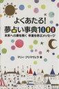 【中古】 よくあたる!夢占い事典1000 /マリィ・プリマヴ...