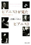 【中古】 ピアニストが見たピアニスト 名演奏家の秘密とは 中公文庫/青柳いづみこ【著】 【中古】afb