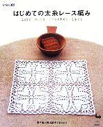 【中古】 はじめての太糸レース編み life with crochet lace /雄鷄社【編】 【中古】afb