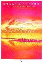 【中古】 世界が変わる、ハートの魔法 /アランコーエン【著】,穴口恵子【訳】,国分佐智子【写真】 【中古】afb