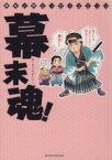 【中古】 幕末魂! 幕末人物エッセイコミック ウィングスCDX/アンソロジー(著者) 【中古】afb