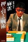 【中古】 麻雀押し引きの戦術 マイコミ麻雀BOOKS/新津潔【著】 【中古】afb