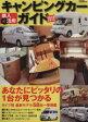 【中古】 キャンピングカー購入&活用ガイド2010最新版 /趣味・就職ガイド・資格(その他) 【中古】afb