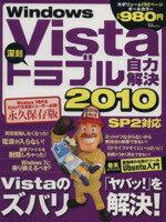 【中古】 WindowsVista深刻トラブル自力解決2010 /情報・通信・コンピュータ(その他) 【中古】afb