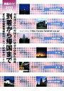 ブックオフオンライン楽天市場店で買える「【中古】 到着から帰国まで帰国ガイド(2010年度版 /旅行・レジャー・スポーツ(その他 【中古】afb」の画像です。価格は108円になります。