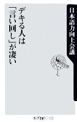 【中古】 デキる人は「言い回し」が凄い 角川oneテーマ21/日本語力向上会議【著】 【中古】afb