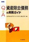【中古】 Q&A資産除去債務の実務ガイド /KPMGあずさサステナビリティ【編】 【中古】afb
