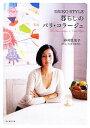 ブックオフオンライン楽天市場店で買える「【中古】 暮らしのパリ・コラージュ ERIKO STYLE /中村江里子【著】 【中古】afb」の画像です。価格は198円になります。