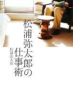 【中古】afb松浦弥太郎の仕事術/松浦弥太郎【著】