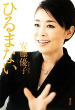 安藤優子の不適切発言とニヤニヤ連発に批判殺到!池江璃花子の白血病報道に「ありえない」