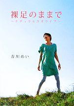 【中古】 裸足のままで ナチュラルヨガライフ /吉川めい【著】 【中古】afb