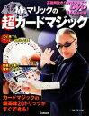 【中古】 Mr.マリックの超カードマジック /Mr.マリック【著】 【中古】afb