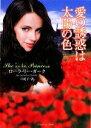 【中古】 愛の誘惑は太陽の色 ラズベリーブックス/ローラ・リーガーク【著】,旦紀子【訳】 【中古】afb