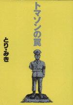 【中古】 トマソンの罠 文春コミックス/とり・みき(著者) 【中古】afb