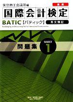 【中古】 新版BATIC Subject1問題集 Bookkeeper & Accountant Level /東京商工会議所【編】 【中古】afb