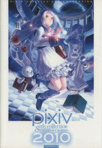 【中古】 pixiv girls collection(2010) /ピクコレ製作委員会(著者) 【中古】afb