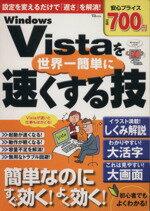 【中古】 WindowsVistaを世界一簡単に早くする技 /情報・通信・コンピュータ(その他) 【中古】afb