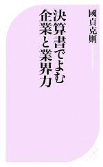 【中古】 決算書でよむ企業と業界力 ベスト新書/國貞克則【著】 【中古】afb