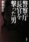 【中古】 警察庁長官を撃った男 /鹿島圭介【著】 【中古】afb