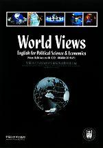 【中古】 World Views English for Political Science & Economics /早稲田大学政治経済学術院英語教育部会【編】 【中古】afb