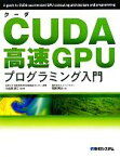 【中古】 CUDA高速GPUプログラミング入門 /小山田耕二【監修】,岡田賢治【著】 【中古】afb