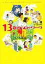 【中古】 新13歳のハローワーク /村上龍【著】,はまのゆか【絵】 【...