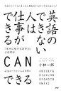 ブックオフオンライン楽天市場店で買える「【中古】 英語のできない人は仕事ができる 「本当に使える語学力」とは何か /小林一郎【著】 【中古】afb」の画像です。価格は79円になります。