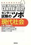 【中古】 センター試験のツボ 現代社会 最新出題傾向対応 /畠山創(著者) 【中古】afb