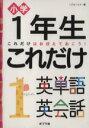 【中古】 1年生 これだけ英単語英会話 /絵本・児童書(その...