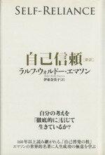 【中古】afb自己信頼新訳/R.W.エマソン(著者),伊東奈美子(著者)