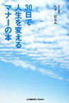 【中古】 30日で人生が変わるマナーの本 /エド・はるみ【著】 【中古】afb