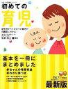 【中古】 初めての育児 新生児から3才までの育児が月齢別にわ