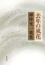 【中古】 歌集 去年の風花 /神作光一(著者) 【中古】afb