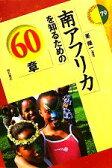 【中古】 南アフリカを知るための60章 エリア・スタディーズ/峯陽一【編著】 【中古】afb