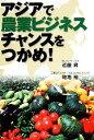 ブックオフオンライン楽天市場店で買える「【中古】 アジアで農業ビジネスチャンスをつかめ! /近藤昇,畦地裕【編著】 【中古】afb」の画像です。価格は108円になります。