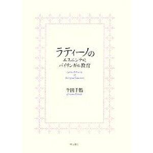 [Used] Latino Ethnicity and Bilingual Education Nanzan University Academic Series / Chizuru Ushida [Author] [Used] afb