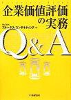 【中古】 企業価値評価の実務Q&A /プルータス・コンサルティング【編】 【中古】afb