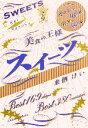 ブックオフオンライン楽天市場店で買える「【中古】 美食の王様スイーツ 絶対おいしい169店厳選の380種 /来栖けい【著】 【中古】afb」の画像です。価格は108円になります。