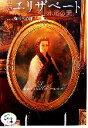 【中古】 皇妃エリザベート 永遠の美 ほたるの本/南川三治郎【写真・文】 【中古】afb