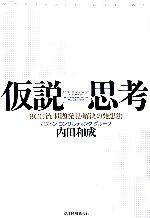 【中古】 仮説思考 BCG流問題発見・解決の発想法 /内田和成【著】 【中古】afb