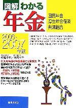 買取時のポイント10倍!本・ゲーム・DVDなどお売り下さい【中古】afb 図解 わかる年金(2006‐2...