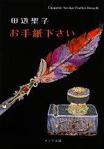 【中古】 お手紙下さい Tanabe Seiko Collection 8 ポプラ文庫/田辺聖子(著者) 【中古】afb