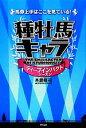 【中古】 種牡馬キャラ ディープインパクトシーズン /本島修司【著】 【中古】afb