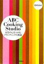 【中古】 ABC Cooking Studio 女性の心をつかむブランディングの軌跡 /志村なるみ【著】 【中古】afb