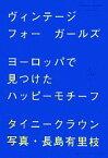 【中古】 ヴィンテージフォーガールズ ヨーロッパで見つけたハッピーモチーフ /タイニークラウン【著】,長島有里枝【写真】 【中古】afb