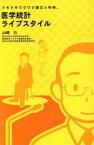 【中古】 医学統計ライブスタイル /山崎力(著者) 【中古】afb